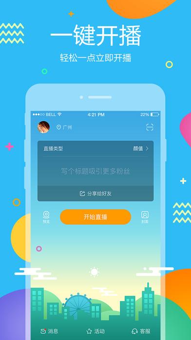 虎牙直播助手ios手机版下载_虎牙直播助手app