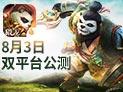 8月3日双平台公测!《太极熊猫3:猎龙》资料片曝光