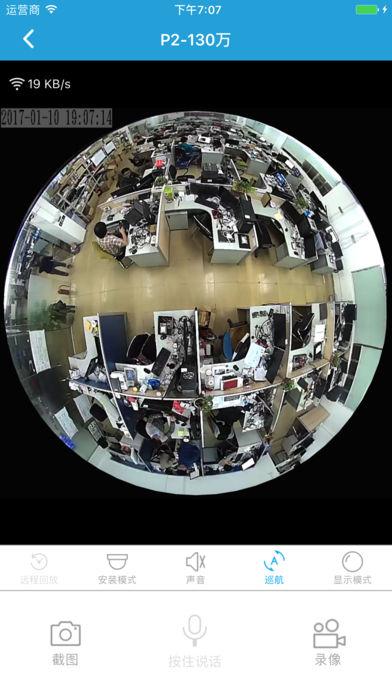 VR Cam截图欣赏