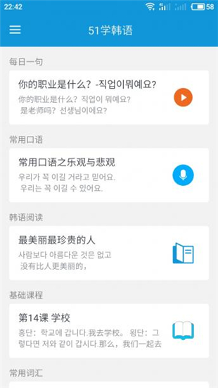 51学韩语