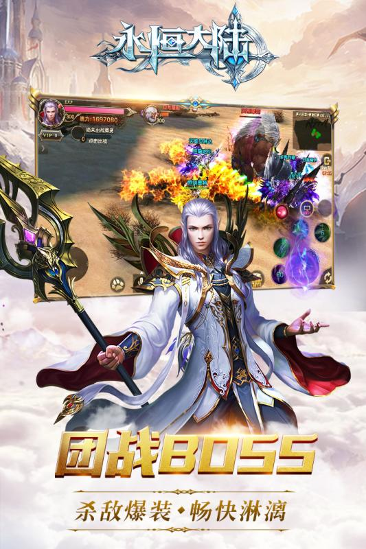 永恒大陆 九游版