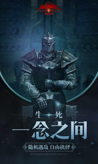 地下城堡2黑暗觉醒九游版下载 地下城堡2黑暗觉醒就有最新版下载v1.5