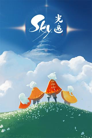 Sky光遇国际服