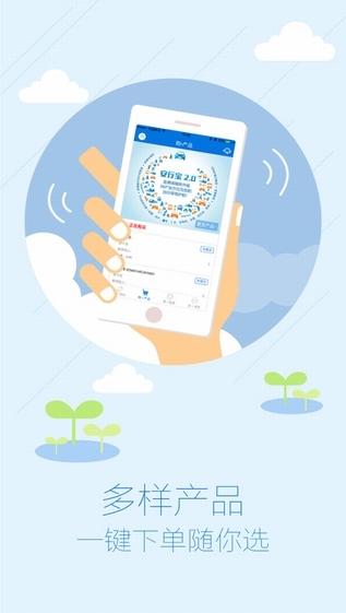 太平洋寿险安卓版下载_太平洋寿险app下载v2