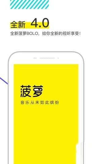 菠萝BOLO手机版下载
