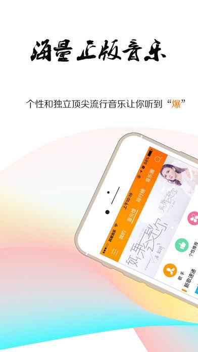 就星音乐app
