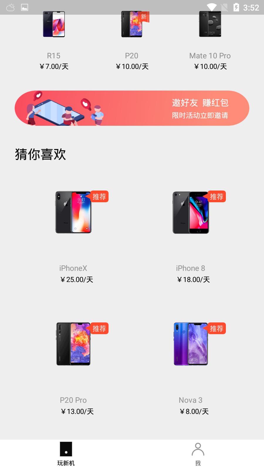 换新/续租/启动任您选;【机型丰富】iphone,三星,华为,电源小米苹果v机型手机怎么买断图片