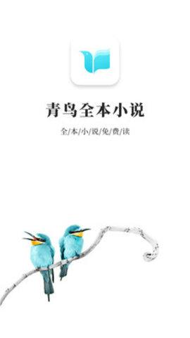 青鸟免费小说app下载_青鸟免费小说安卓版下载v1.1.2