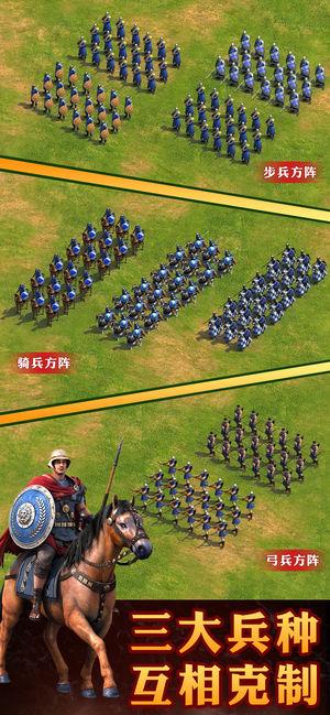 最强帝国:帝王之战