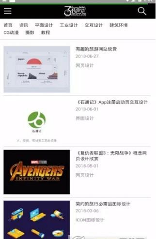 三视觉图库app