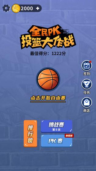 全民PK篮球大作战APP