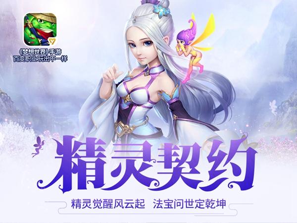 《梦想世界》手游新服心有灵犀今日开启 冲榜赢神兽!