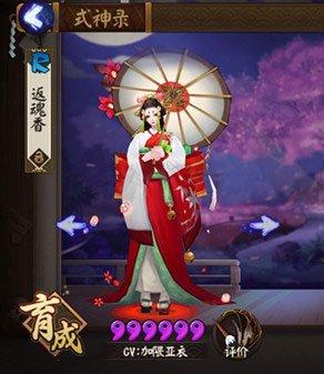 《阴阳师》双雨女阵容套路斗技攻略