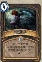 《炉石传说》快攻青海贼卡组怎么玩