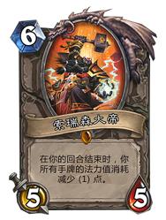 《炉石传说》清流净化心火牧卡组怎么玩