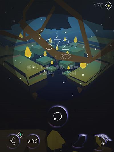 休闲益智类手游《夜与光》繁星点点的夜空