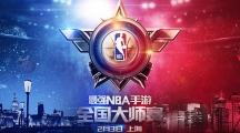 最强NBA S2大师赛