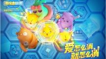 《消除者联盟》手游定档3月27日正式上线!