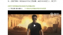 《刺激战场》吴京广告