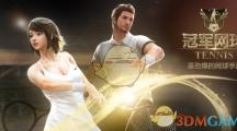《冠军网球》安卓平台火热上线 5.24带您燃情一夏