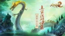 真武侠真公平!《九阳神功2》iOS不删档测试7月20日来临!