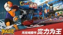 3V3就差你!《潮人篮球》今日iOS首发