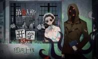 """恐怖""""资料片""""开学上线!官网预约新学期礼包已开启!"""