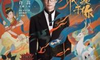 摇滚+敦煌,玩出什么style?许嵩QQ飞车手游主题曲《飞驰于你》QQ音乐首发!