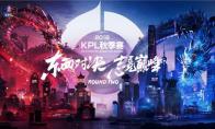 斗鱼全程直播王者荣耀KPL秋季赛,专注电竞成网络直播领头羊