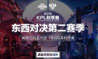 KPL秋季赛主宣传片 棋盘对弈 志竞巅峰