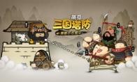 手游奇兵減壓清流 《大頭三國》今日iOS首發上線