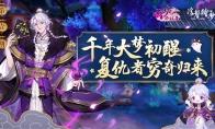 盛唐千妖录,《云梦四时歌》官方符灵漫画栏目正式起航!