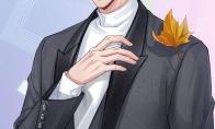 《恋与制作人》【12月签到卡】冬已至,握紧他的手