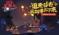 《逗斗火柴人》小范围欢斗测试进行中!友情毁灭器迎来第一批玩家!