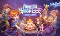 海量新内容重磅登场 《魔力宝贝手机版》半周年庆典版本今日发布