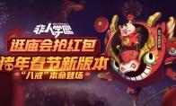 《非人学园》春节版本来袭!八戒化身导游带你逛庙会