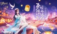 南京夫子庙官方合作!《诛仙手游》全新版本2月22日上线
