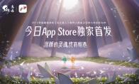 《Sky光·遇》App Store今日獨家首發,溫暖的靈魂終將相遇!
