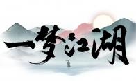 江湖新生 《一夢江湖》(原楚留香手游)今日公測