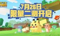 《寶可夢大探險》中國版測試今日開啟,讓我們一起探索方萌世界