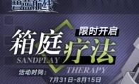 """箱庭疗法B1:""""BM作战""""打捞表"""