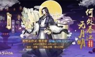 《云梦四时歌》8月8日版本更新 新绝品符灵张若虚降临召唤
