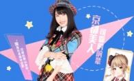 《AKB48樱桃湾之夏》偶像图鉴介绍—横山由依