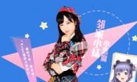 《AKB48樱桃湾之夏》偶像图鉴介绍—小栗有以