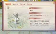 《云梦四时歌》灵府神像升级攻略