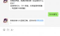 《侍魂:胧月传说》9月4日微信问答试炼答案