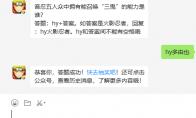 《火影忍者手游》9月4日微信每日一题答案