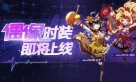 《非人学园》偶像祭开幕!狮妹玉子4un系列时装上线