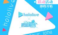 hololive联动角色介绍