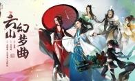 纯享版首发,火箭少女101赖美云唯美演绎《轩辕剑龙舞云山》主题曲